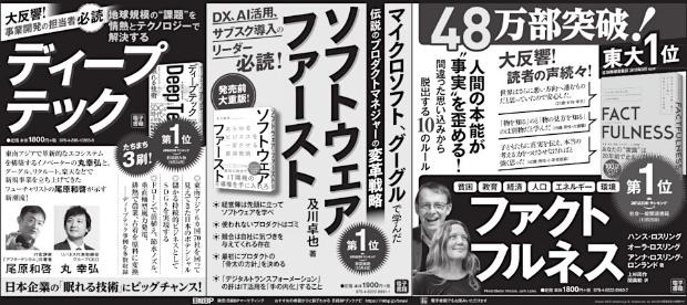 2019年11月2日 日本経済新聞 朝刊