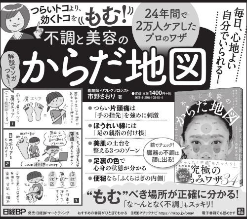 2019年11月3日 読売新聞 朝刊