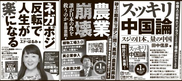 2018年11月3日 日本経済新聞 朝刊