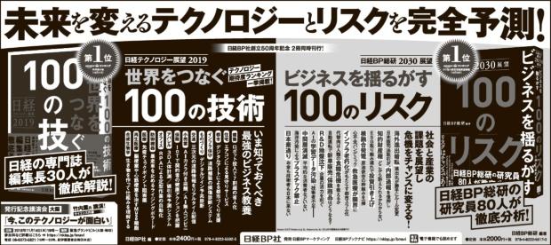2018年11月4日 日本経済新聞 朝刊