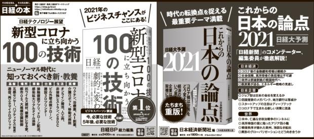 2020年11月4日 朝日新聞 朝刊