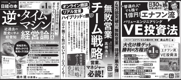 2020年11月3日 日本経済新聞 朝刊
