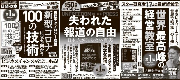 2020年11月6日 日本経済新聞 朝刊