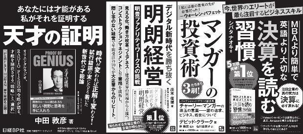 2017年11月7日掲載 日本経済新聞 朝刊