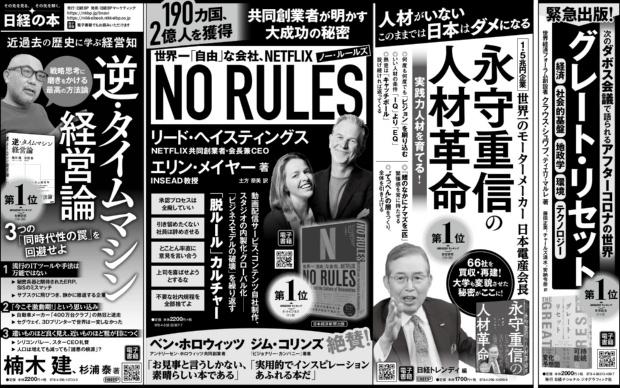 2020年11月11日 日本経済新聞 朝刊