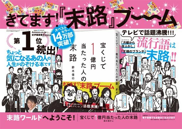 2017年11月20日~26日掲出 JR東日本 電車内広告