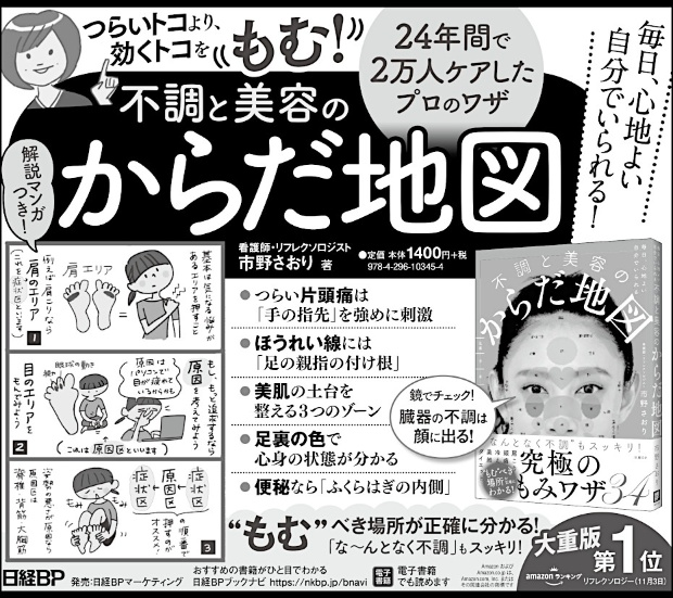 2019年11月18日 読売新聞 朝刊