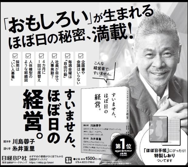 2018年11月18日 京都新聞 朝刊