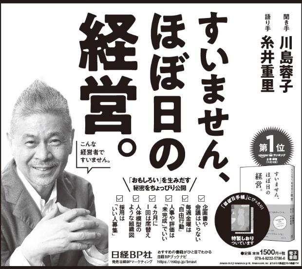 2018年11月19日 読売新聞 朝刊