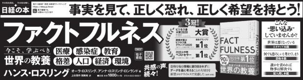 2020年11月18日 日本経済新聞 夕刊