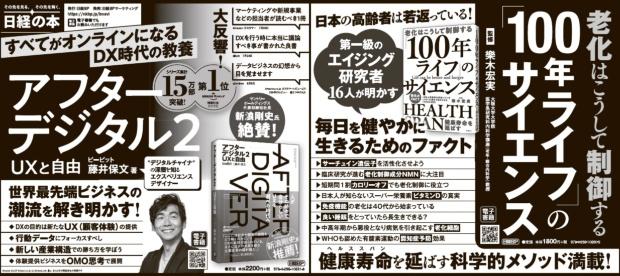 2020年11月22日 日本経済新聞 朝刊