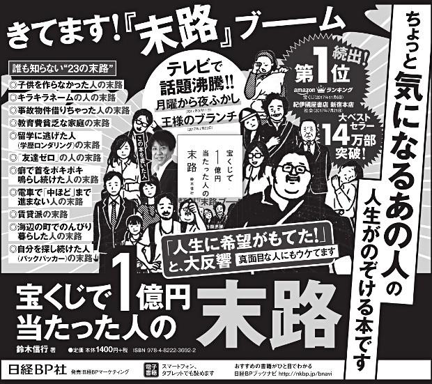 2017年11月24日掲載 読売新聞 朝刊