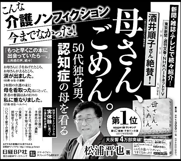2017年11月25日掲載 読売新聞 朝刊