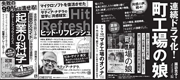 2017年11月22日掲載 日本経済新聞 朝刊