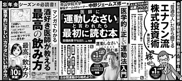 2018年11月23日 日本経済新聞 朝刊