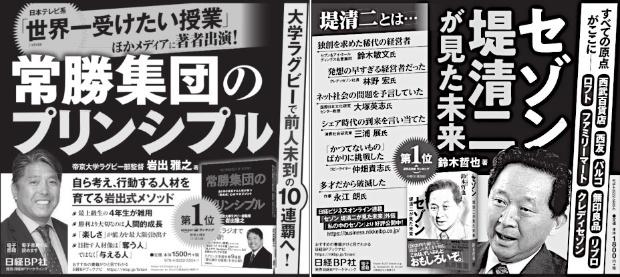 2018年11月25日 日本経済新聞 朝刊