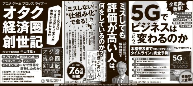 2019年11月24日 日本経済新聞 朝刊
