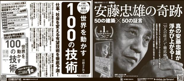 2017年11月29日掲載 朝日新聞 朝刊