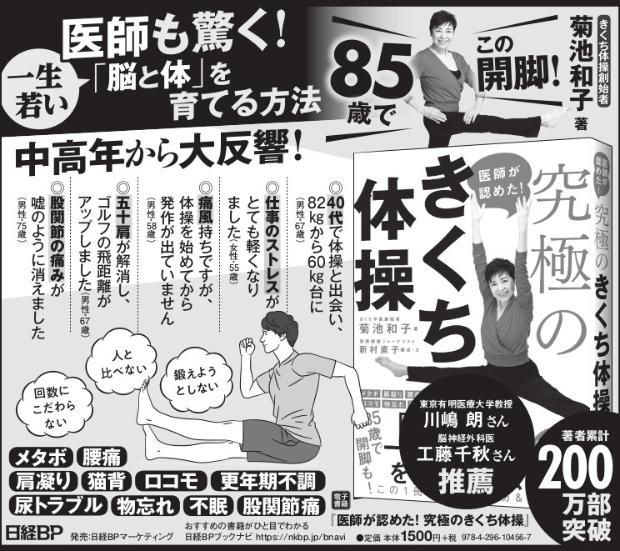 2019年12月1日 読売新聞 朝刊