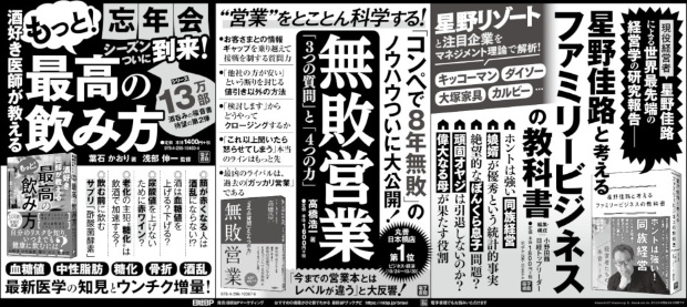 2019年11月30日 日本経済新聞 朝刊