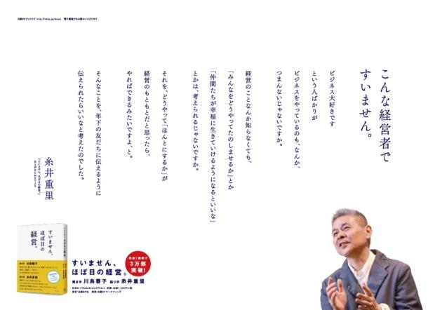 2018年12月1日~31日掲出 東急 電車内広告