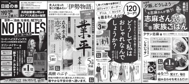 2020年12月4日 朝日新聞 朝刊