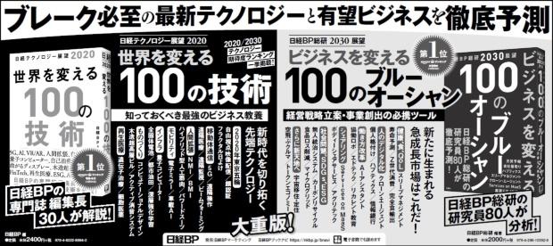 2019年12月4日 日本経済新聞 朝刊