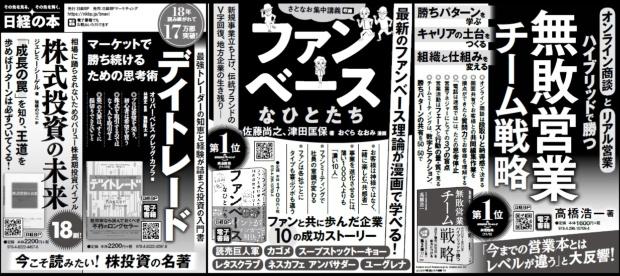 2020年12月6日 日本経済新聞 朝刊
