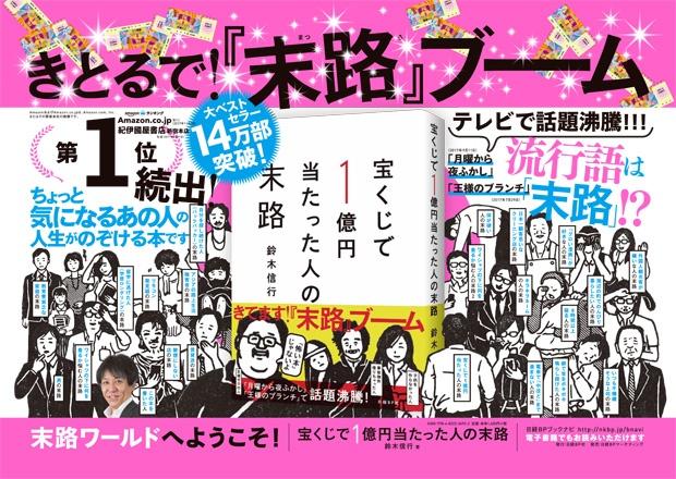 2017年12月1日~2018年1月3日掲出 JR西日本 電車内広告