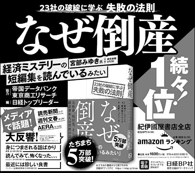 2018年12月5日 日本経済新聞 朝刊