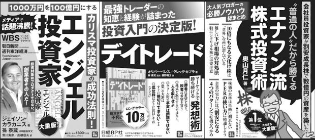2018年12月8日 日本経済新聞 朝刊