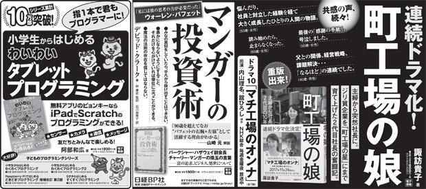 2017年12月10日掲載 読売新聞 朝刊