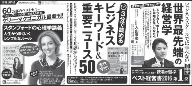 2016年12月8日掲載 日本経済新聞 朝刊