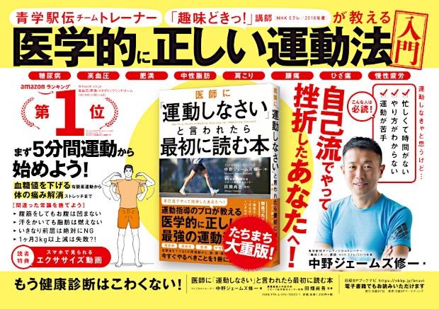 2018年12月10日~16日掲出 JR東日本 電車内広告
