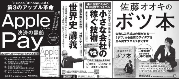 2016年12月14日掲載 日本経済新聞 朝刊