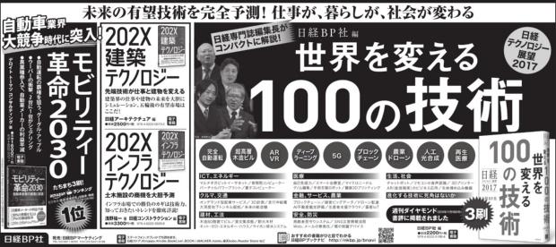 2016年12月18日掲載 日本経済新聞 朝刊