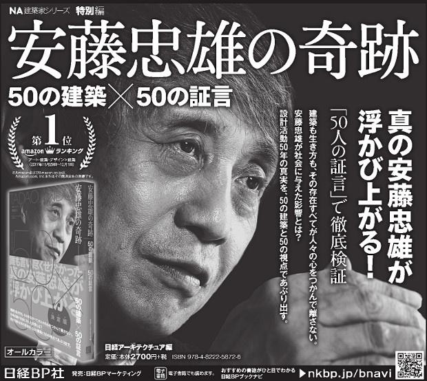 2017年12月14日掲載 日本経済新聞 朝刊