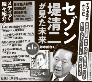 2018年12月16日 日本経済新聞 朝刊