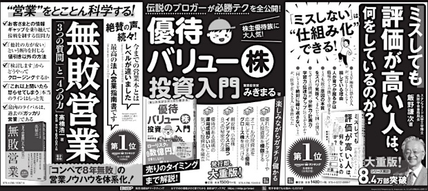 2019年12月15日 日本経済新聞 朝刊