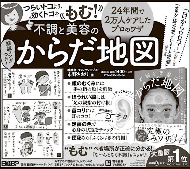 2019年12月17日 読売新聞 朝刊