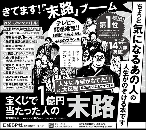 2017年12月15日掲載 読売新聞 朝刊 / 12月19日 中日新聞 朝刊