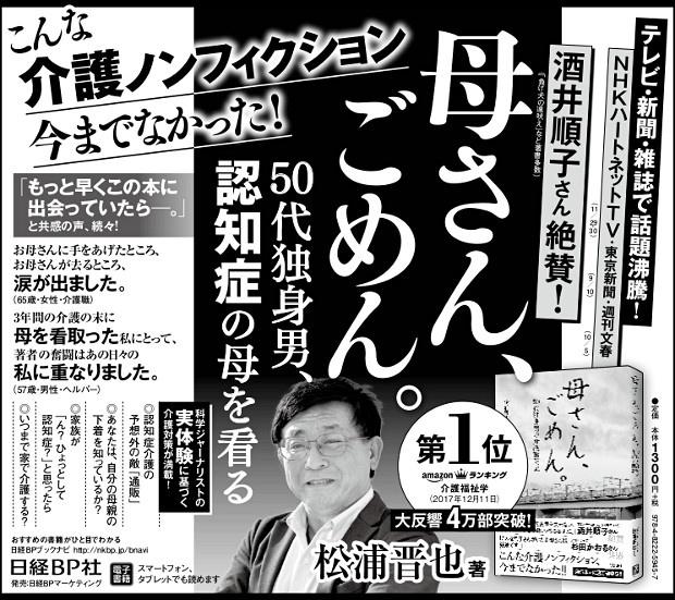2017年12月19日掲載 読売新聞 朝刊