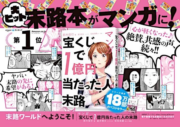 2018年12月24日~31日掲出 東京メトロ 電車内広告
