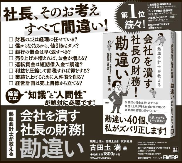 2019年12月22日 日本経済新聞 朝刊