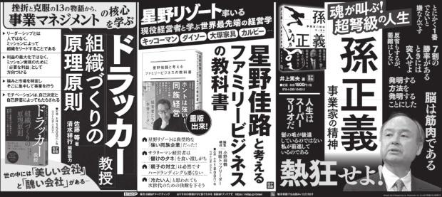 2019年12月29日 日本経済新聞 朝刊