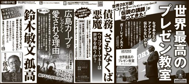 2016年12月29日掲載 日本経済新聞 朝刊