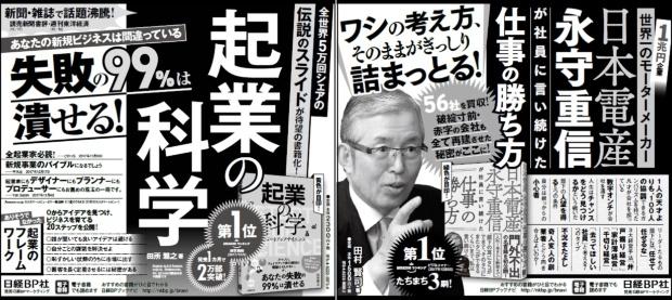 2017年12月23日掲載 日本経済新聞 朝刊