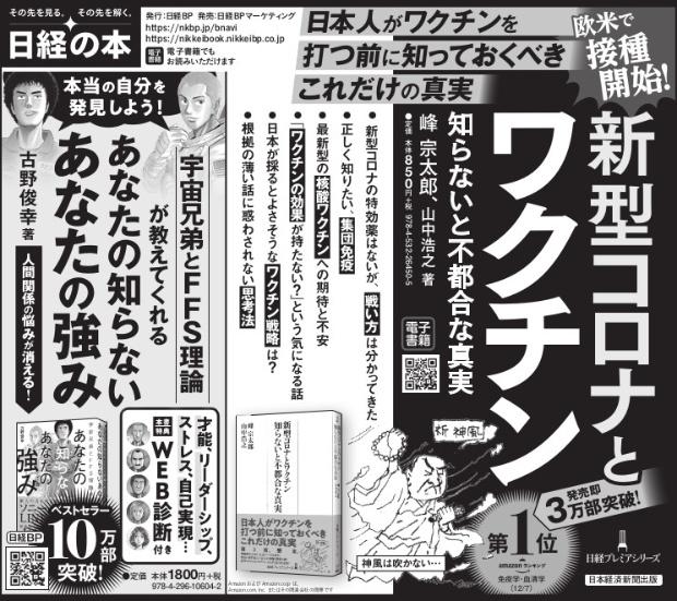 2020年12月30日 読売新聞 朝刊