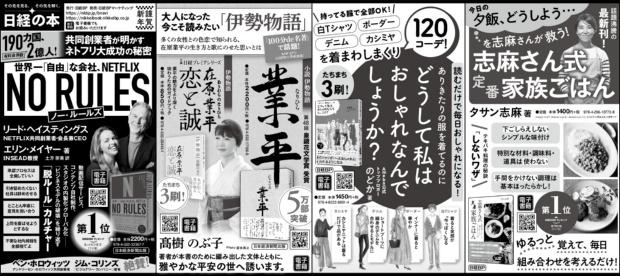 2021年1月1日 日本経済新聞 朝刊