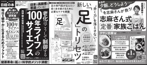 2021年1月3日 毎日新聞 朝刊